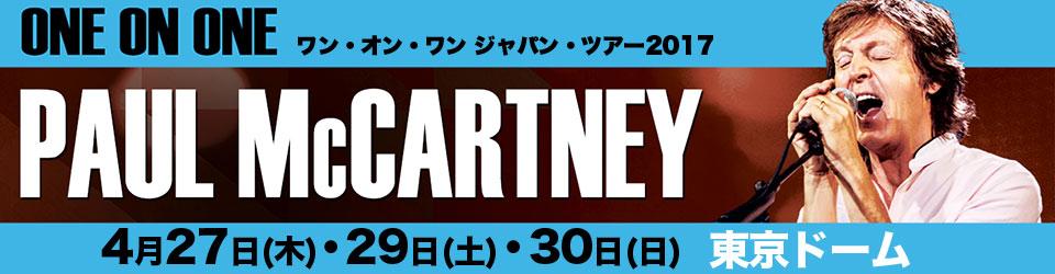 ポールマッカートニー ONE ON ONE JAPAN TOUR 2017