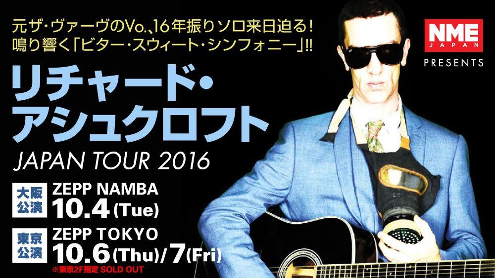 リチャード・アシュクロフト 来日 NME JAPAN Presentsジャパン・ツアー2016