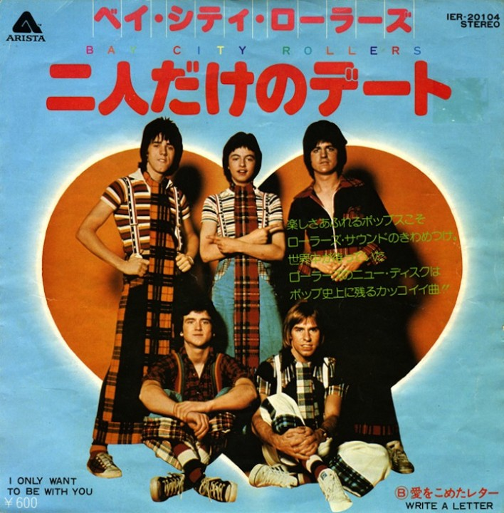 bay-city-rollers-i-only-want-to-be-with-you-arista-2