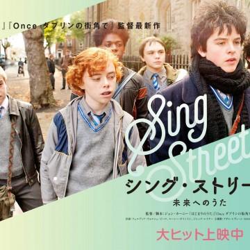 http://gaga.ne.jp/singstreet/