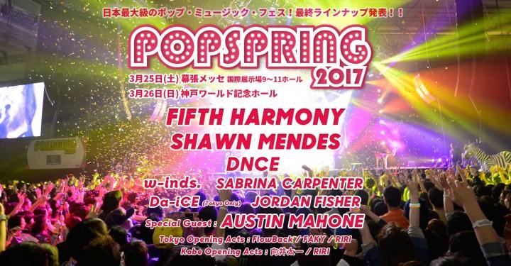 popspring.jp