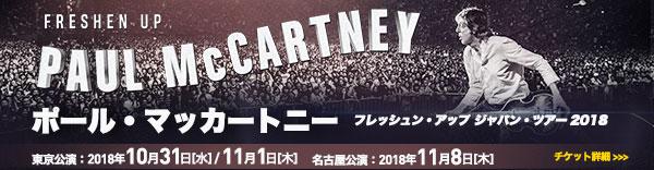 ポール・マッカートニー 最新ツアー『フレッシュン・アップ ジャパンツアー2018』