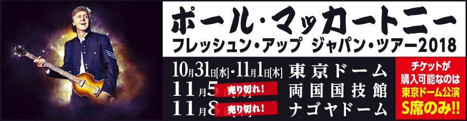待望のポール・マッカートニー(Paul McCartney)最新ワールド・ツアー「フレッシュン・アップ(Freshen Up)」が最速日本上陸! ポールにとって日本で初めてとなる名古屋公演の開催も決定!