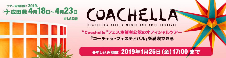 Coachellaフェス主催者公認のオフィシャルツアー