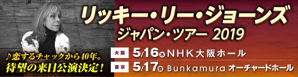 リッキー・リー・ジョーンズ ジャパンツアー2019