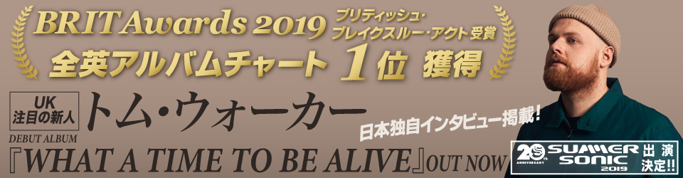 トム・ウォーカー「WHAT A TIME TO BE ALIVE」日本独自インタビュー掲載