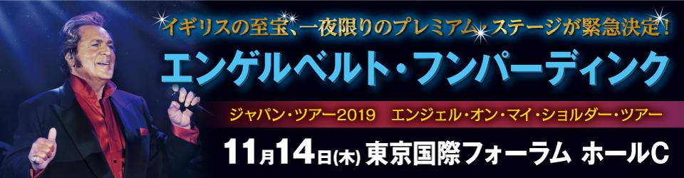 エンゲルベルト・フンパーディングジャパン・ツアー2019