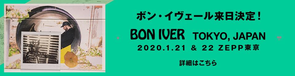 ボン・イヴェール来日決定!