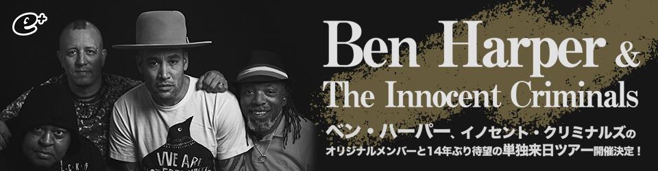ベン・ハーパー、イノセント・クリミナルズのオリジナルメンバーと14年ぶり待望の単独来日ツアー開催決定!