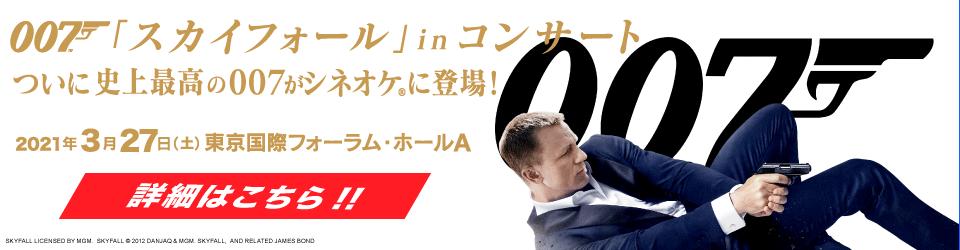 007「スカイフォール」inコンサート