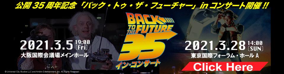公開35周年記念「バック・トゥ・ザ・フューチャー」inコンサート開催!!