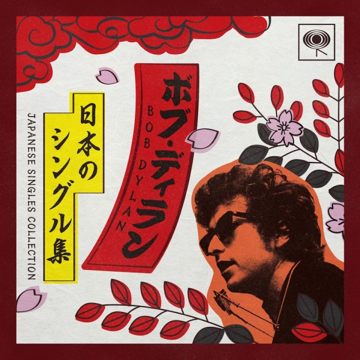 SICP31361:日本のシングル集 ジャケ写